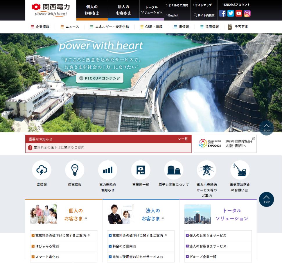 関西エリアの電力自由化│5社の電力会社の電気料金を比較